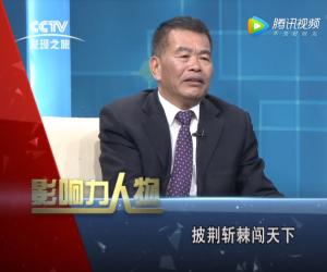 央视专访影响力人物吕双辉:披荆斩棘闯天下