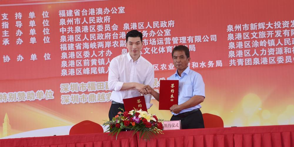 与屏东县嘉和果菜生产签订战略协议