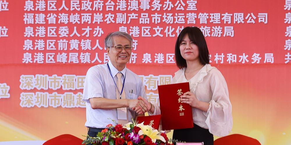 与中国台湾网签订采购协议