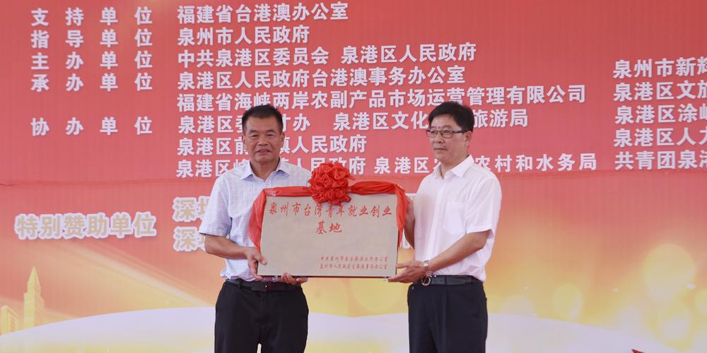 泉州市台港澳办副主任黄兴顺(右)向吕双辉授牌